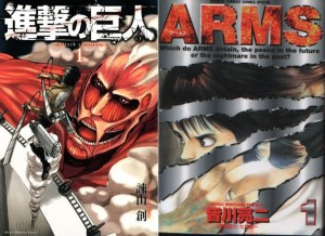 ARMS_進撃の巨人