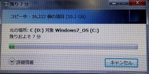 認識した旧HDDからSSDにコピーするだけ