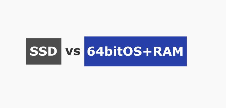 X220中古をSSDにするか64bitOSにしてメモリを増設するか悩む