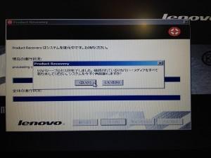 SSD速い!X220のOS再インストールも10分程度で終了。再起動しますかと表示されたら「はい」をクリック
