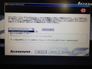 「USB keyUSB HDD Drive」をプルダウンから選択して「工場出荷時コンテンツへの復元」にチェックが入っている事を確認して「次へ」