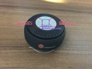 TaoTronicsTT-SK03Bluetoothワイヤレスマイクスピーカー音質レビュー (2)