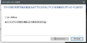 Windows10ドライバ自動アップデート停止回避する2つの方法とは
