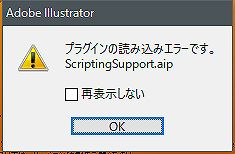ScriptingSupport.aipエラー!CS4のIllustratorとPhotoShopがWindows10x64で起動しない時の対処解決方法
